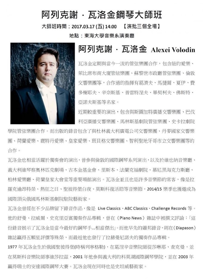 Alexei Volodin鋼琴大師班