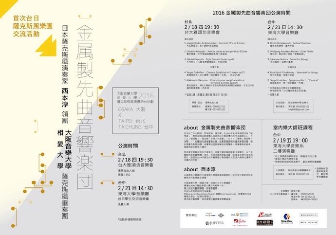 日本大阪音樂大學、相愛大學、台灣東海大學薩克斯風重奏