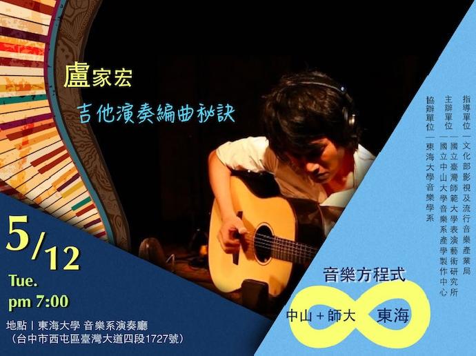 盧家宏-吉他演奏編曲秘訣