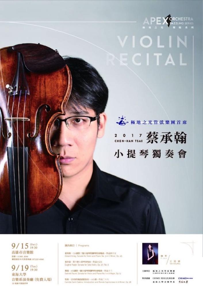 蔡承翰小提琴獨奏會