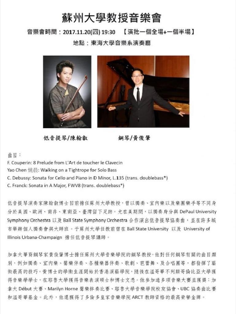 蘇州大學教授音樂會