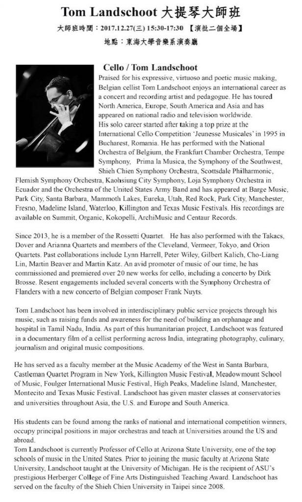 2017.12.27 Tom Landschoot大提琴大師班