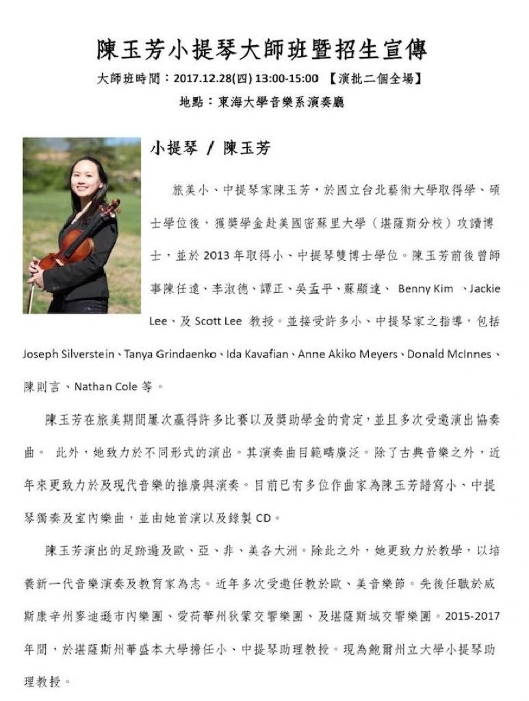 2017.12.28 陳玉芳小提琴大師班