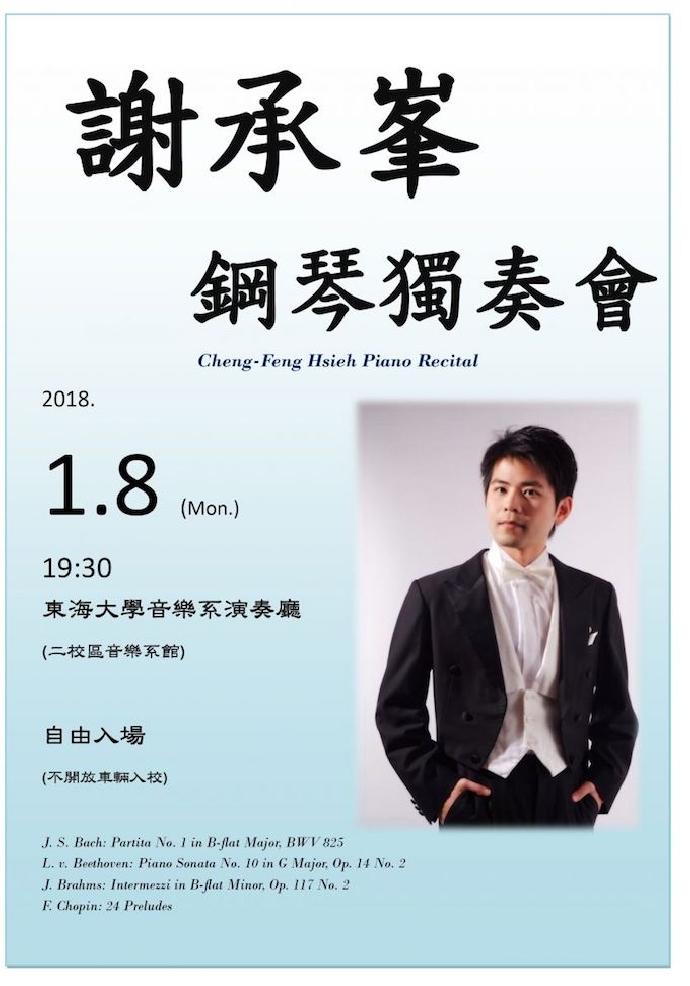 2018.01.08-09 謝承峰鋼琴大師班暨音樂會