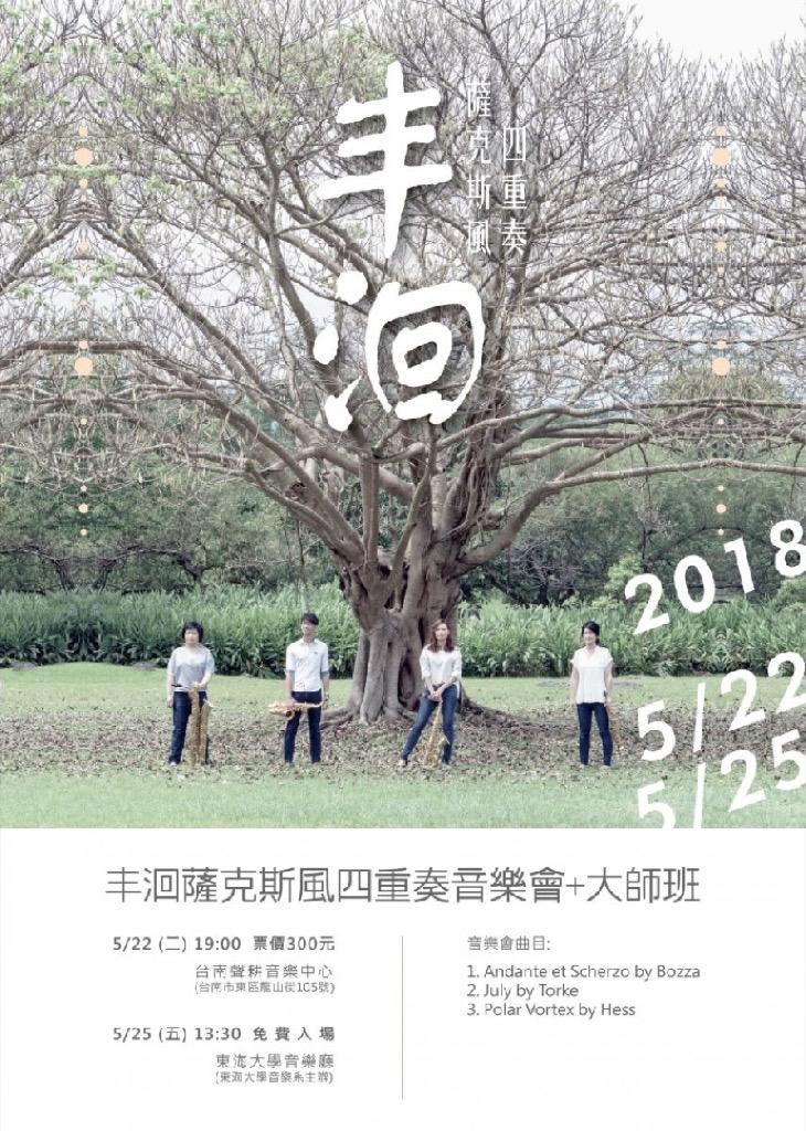 2018.05.25 丰洄薩克斯風四重奏大師班暨音樂會