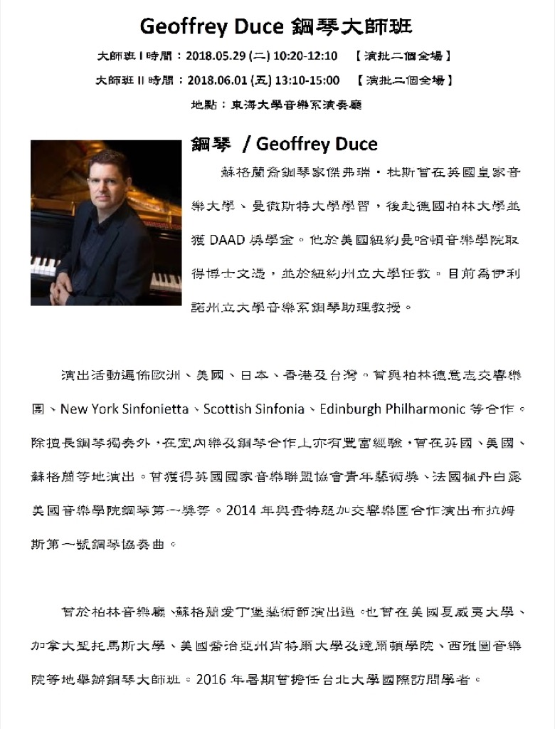 2018.05.29&06.01 Geoffrey Duce鋼琴大師班