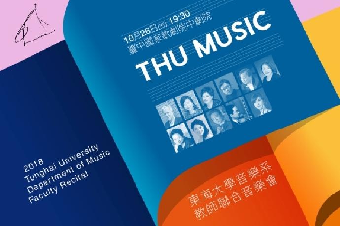 2018東海大學音樂系教師聯合音樂會