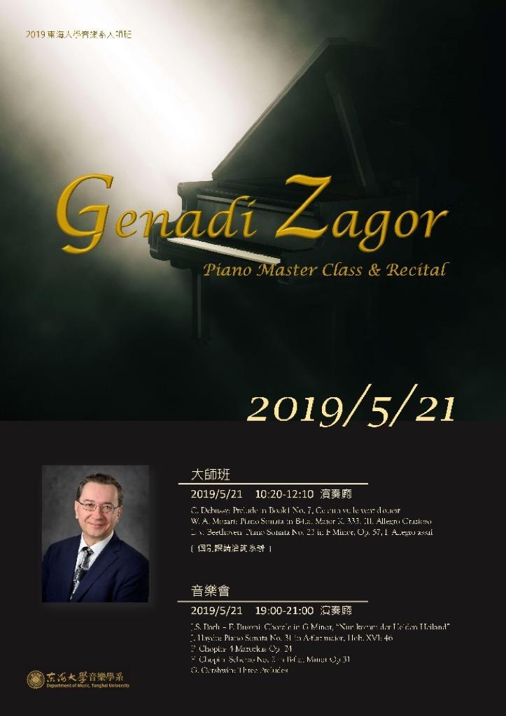 Genadi Zagor 鋼琴大師班暨音樂會