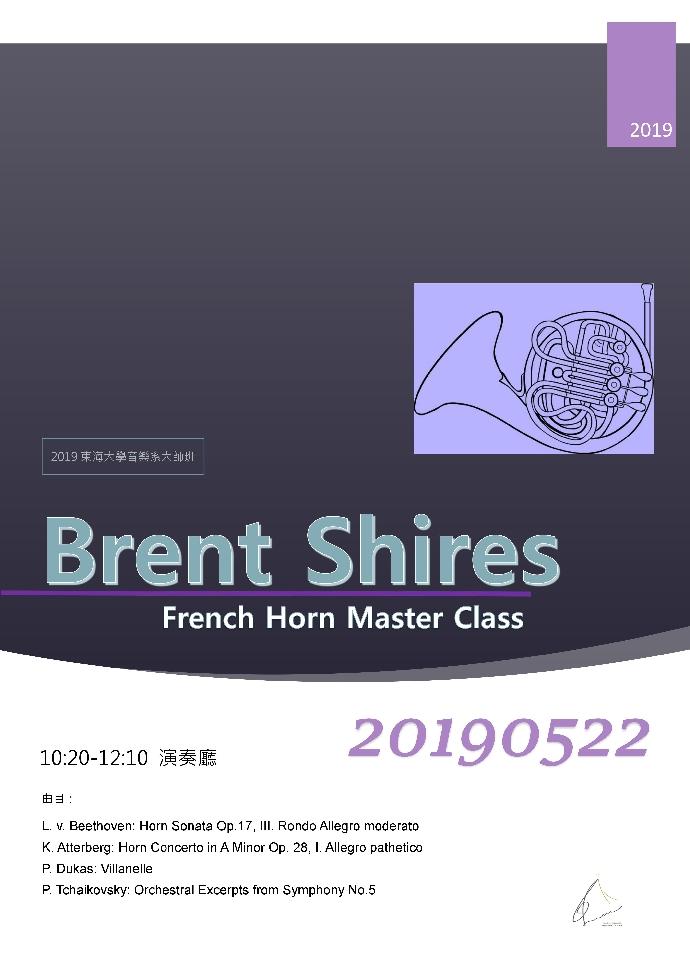 Brent Shires 法國號大師班
