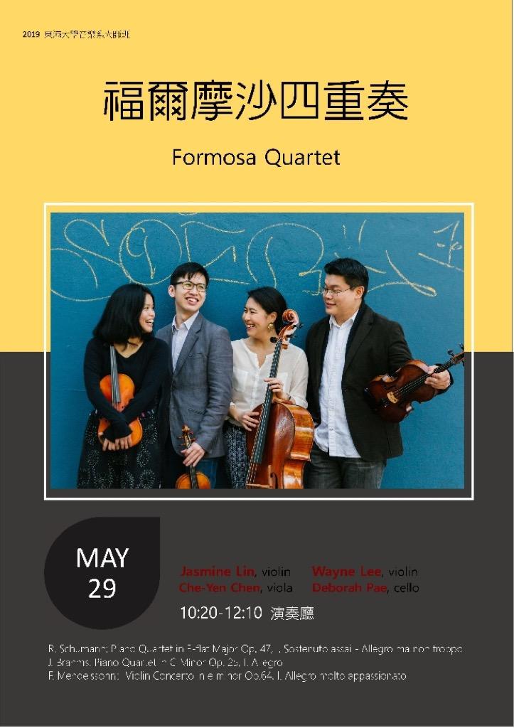 福爾摩沙四重奏 Formosa Quartet 室內樂、絃樂大師班