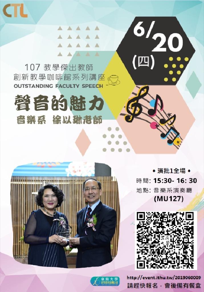 聲音的魅力/主講徐以琳/107教學傑出教師創新教學講座