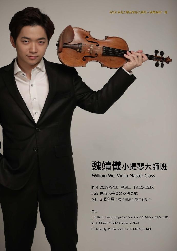 魏靖儀小提琴大師班