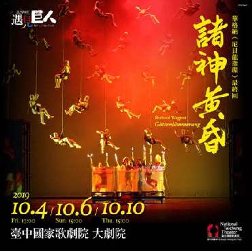 本系合唱團參與臺中國家歌劇院華格納歌劇《諸神黃昏》演出