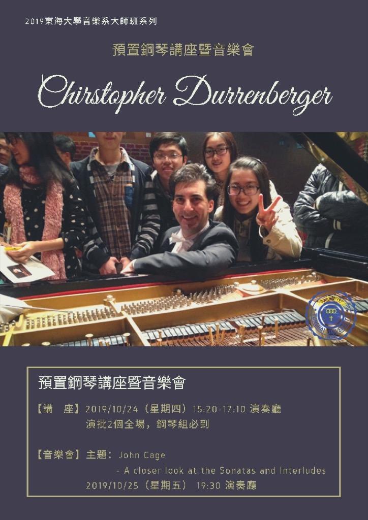 Chirstopher Durrenberger 預置鋼琴講座暨音樂會