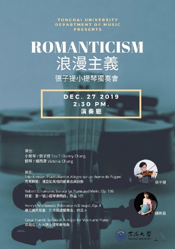 Romanticism 浪漫主義 張子提小提琴獨奏會