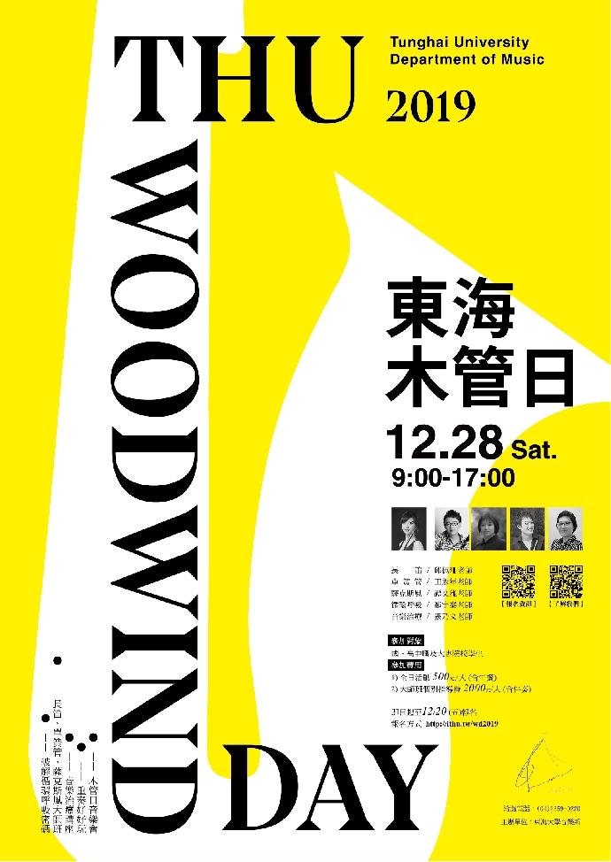 2019東海木管日 THU Woodwind Day