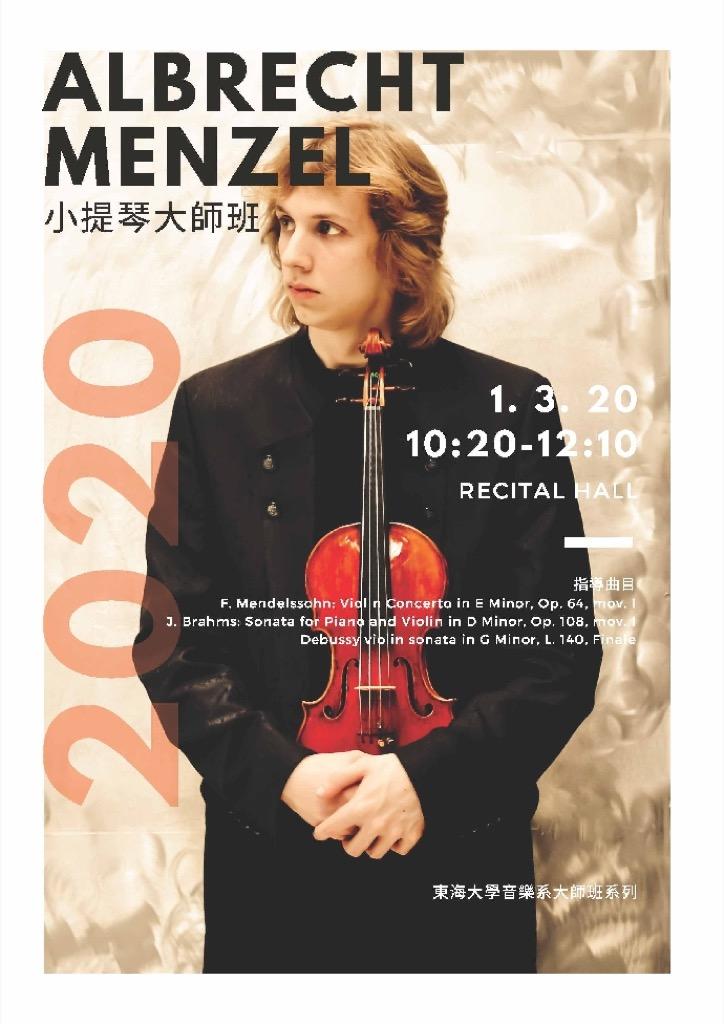 Albrecht Menzel 小提琴大師班