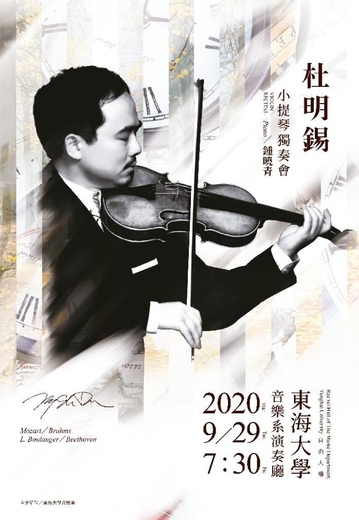 杜明錫小提琴獨奏會