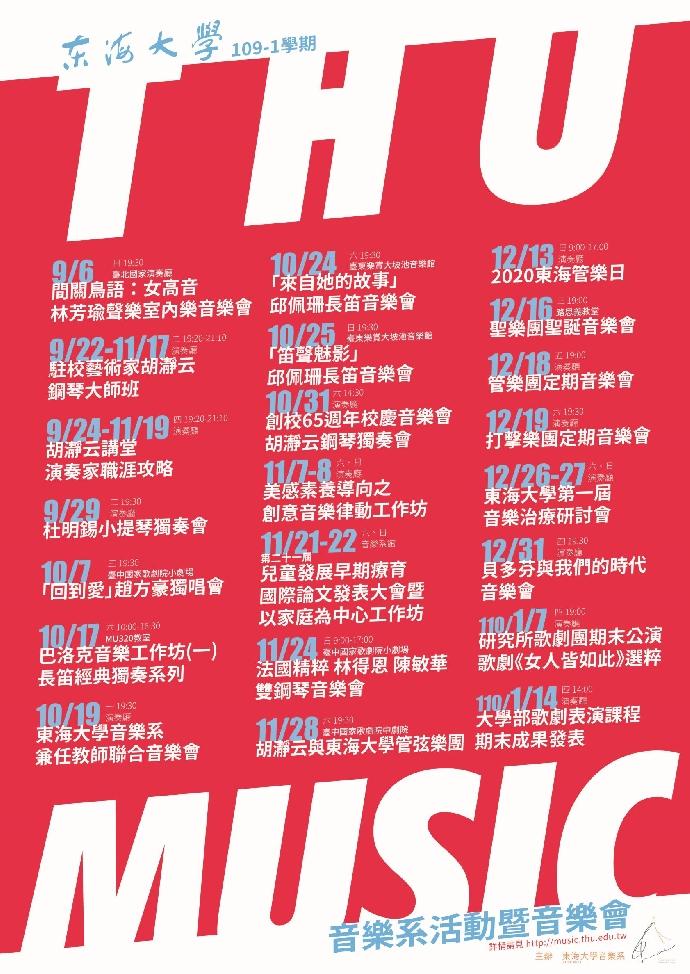 109-1 東海音樂系活動暨音樂會