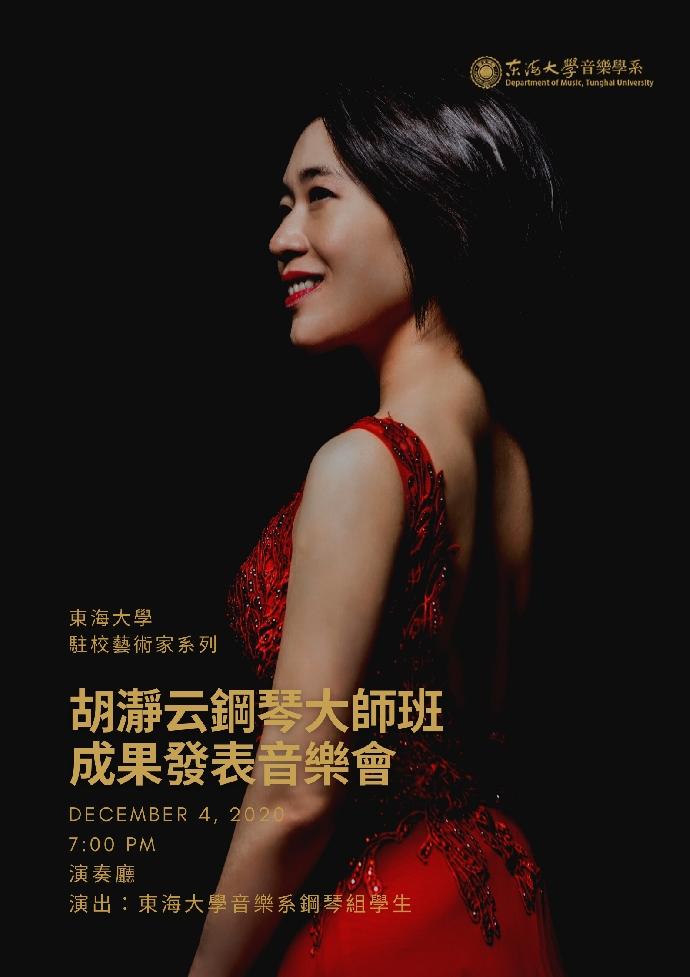胡瀞云鋼琴大師班 成果發表音樂會