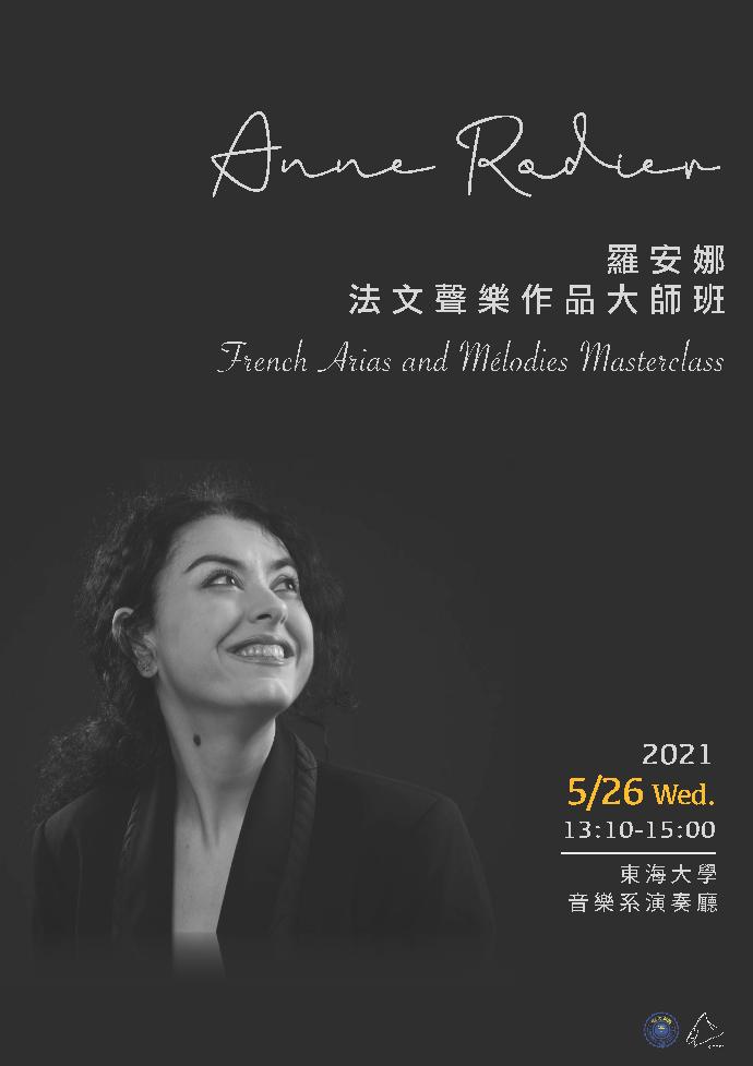 Anne Rodier 羅安娜法文聲樂作品大師班