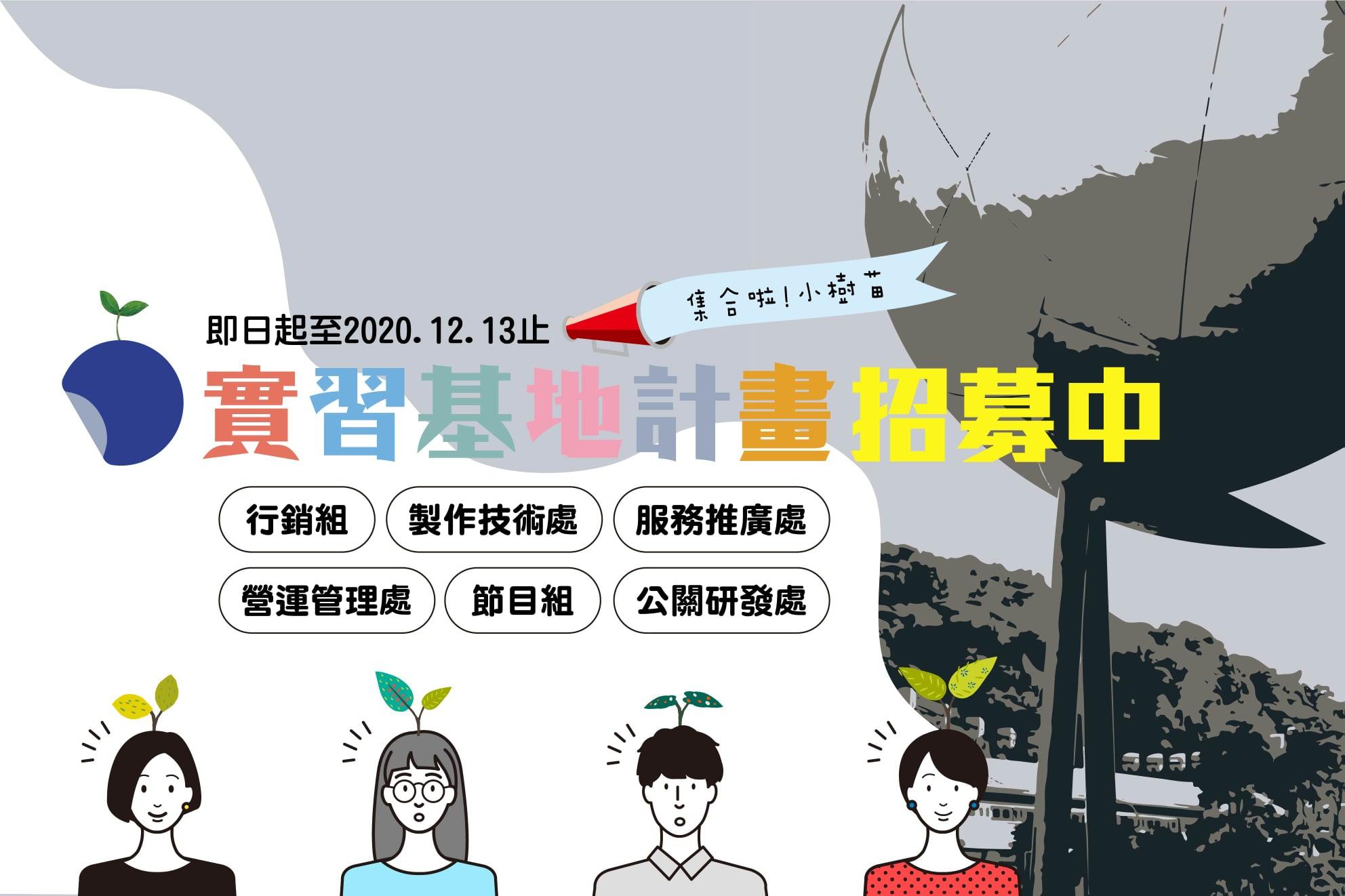 2021 臺北表演藝術中心【實習基地計畫】即刻招募