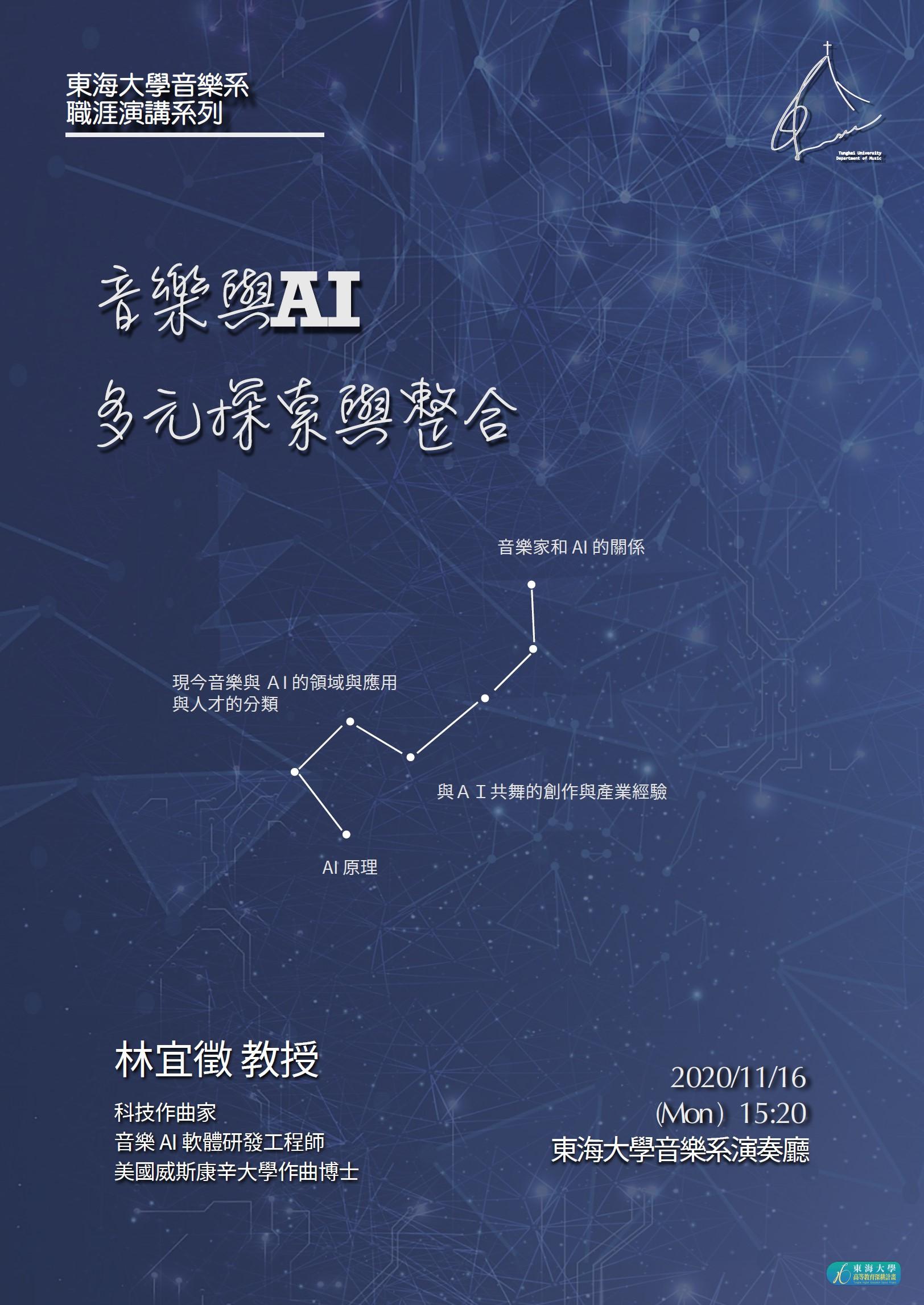 音樂領域的AI應用 (109-1高教深耕推動「整合式課程」系列講座