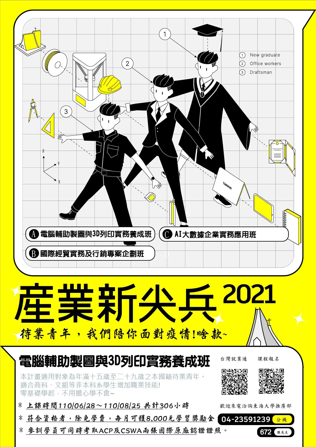 【推廣部】2021東海大學產業新尖兵計畫