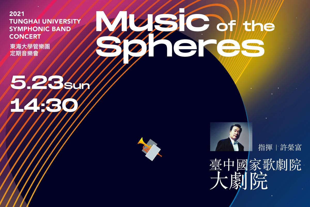 2021東海大學管樂團定期音樂會
