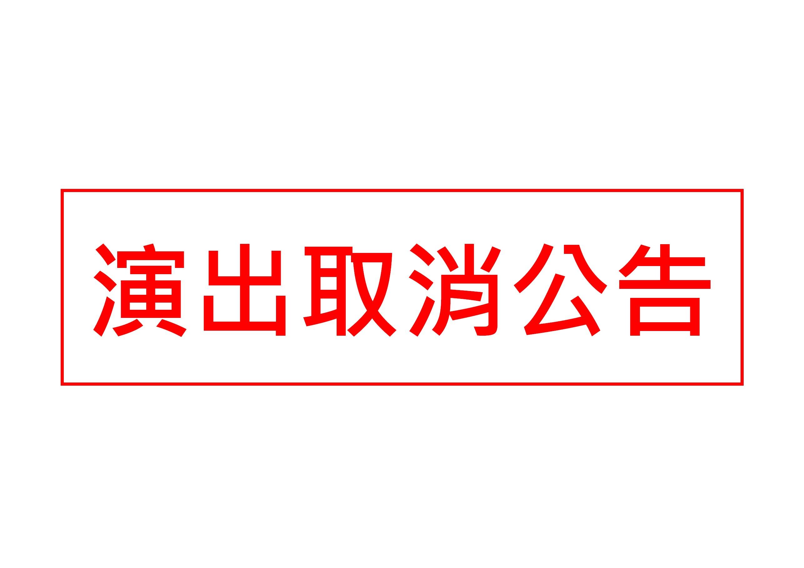 【演出取消】天籟與雷霆─擬音真藝2021