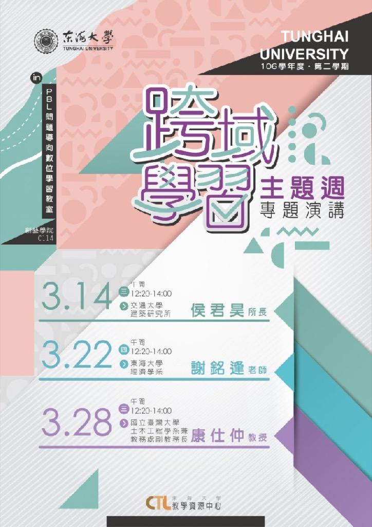 【校內活動】東海「跨領域學習經驗」系列專題演講