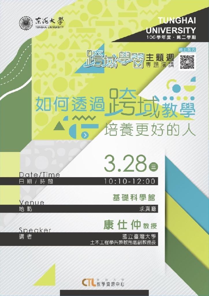 【校內活動】跨域學習專題演講