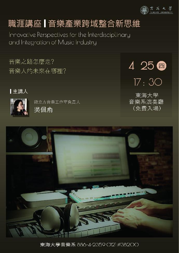 職涯講座─音樂產業跨域整合新思維