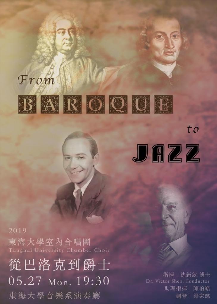 《從巴洛克到爵士》2019東海大學室內合唱團期末音樂會