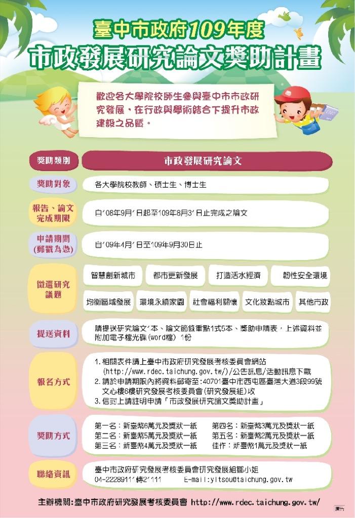 臺中市政府109年度市政發展研究論文獎助計畫