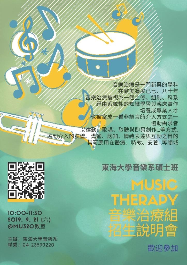 歡迎參加東海音樂系碩士班音樂治療組招生說明會