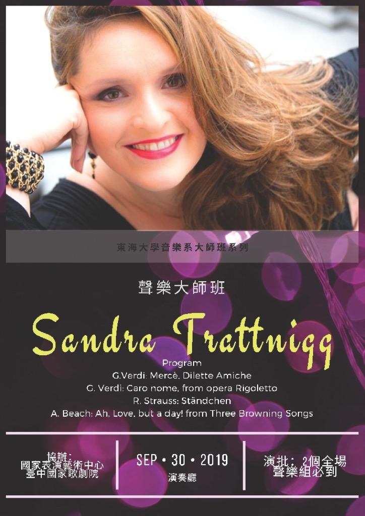 Sandra Trattnigg 聲樂大師班