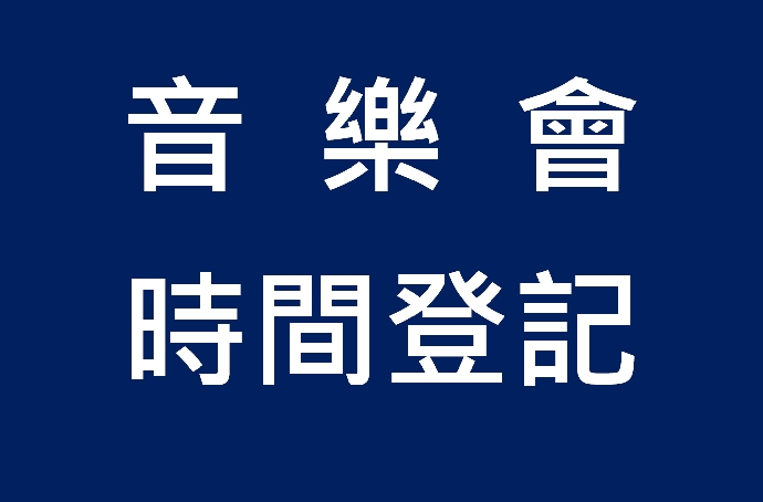 108-1學生音樂會線上登記(10/21 14:52修正)