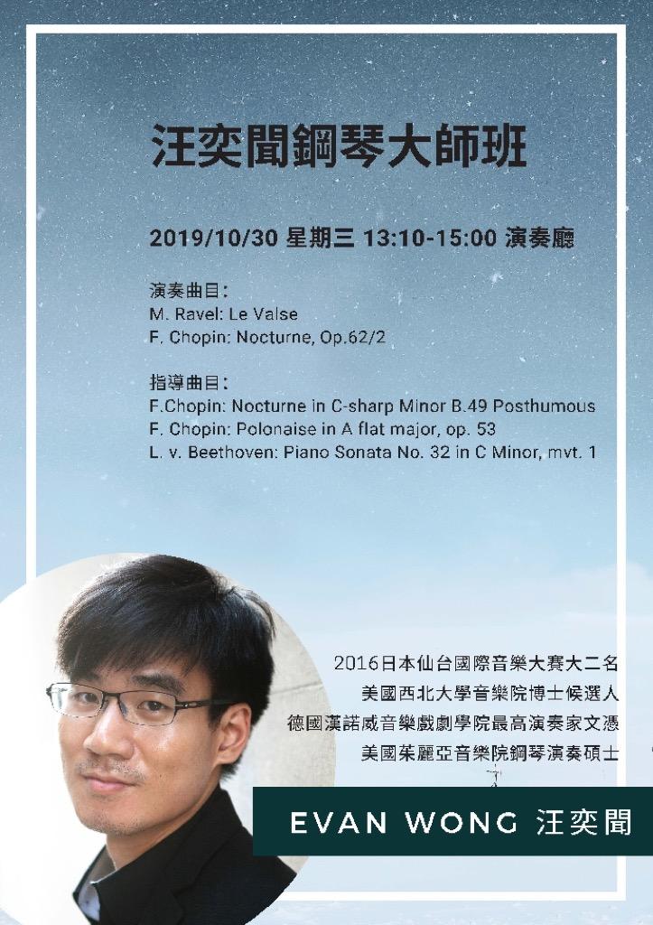 Evan Wong 汪奕聞 鋼琴大師班