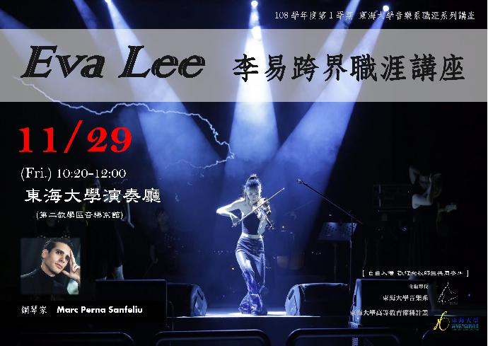 職涯講座─Eva Lee李易跨界職涯講座