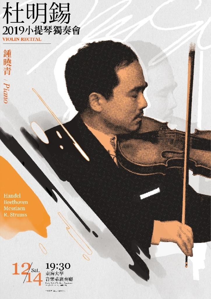 杜明錫2019小提琴獨奏會