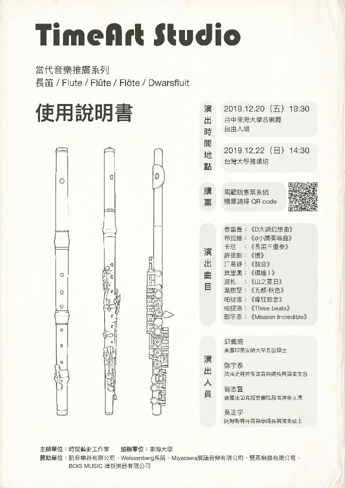 「長笛使用說明書」音樂會