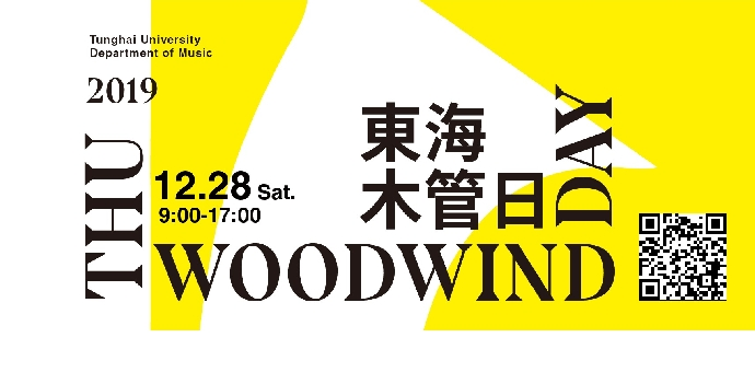 2019東海木管日 THU Woodwind Day