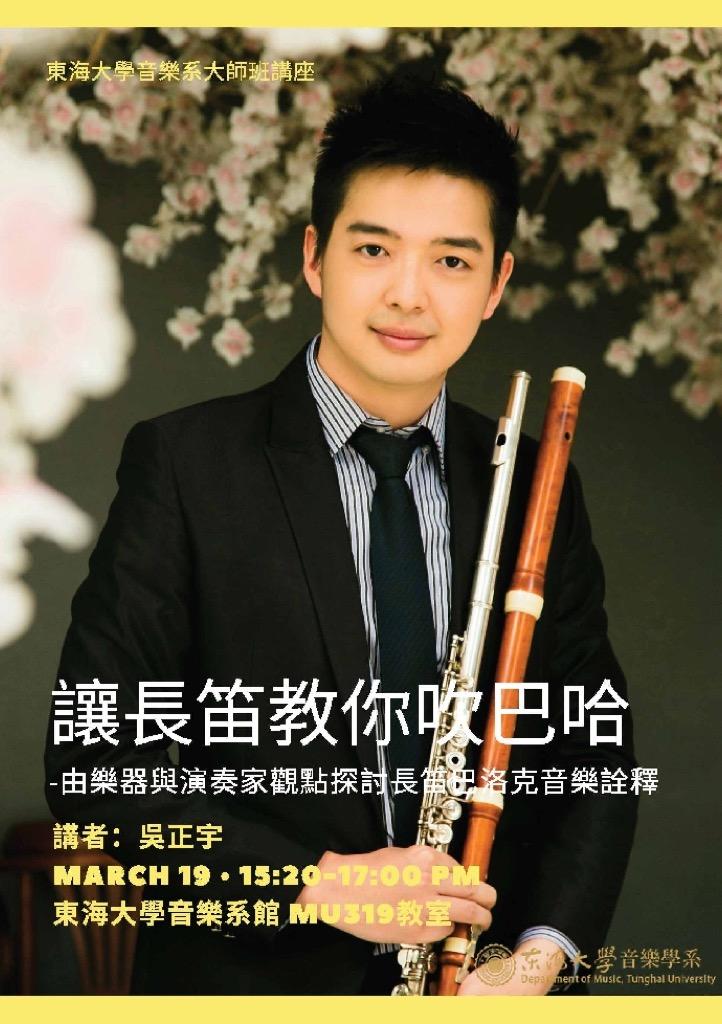 吳正宇巴洛克長笛講座 『讓長笛教你吹巴哈!』-由樂器與演奏家觀點探討長笛巴洛克音樂詮釋