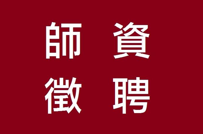 誠徵【爵士即興演奏】、【直笛團體課】、【台灣音樂概論】、肢體相關課程之兼任教師