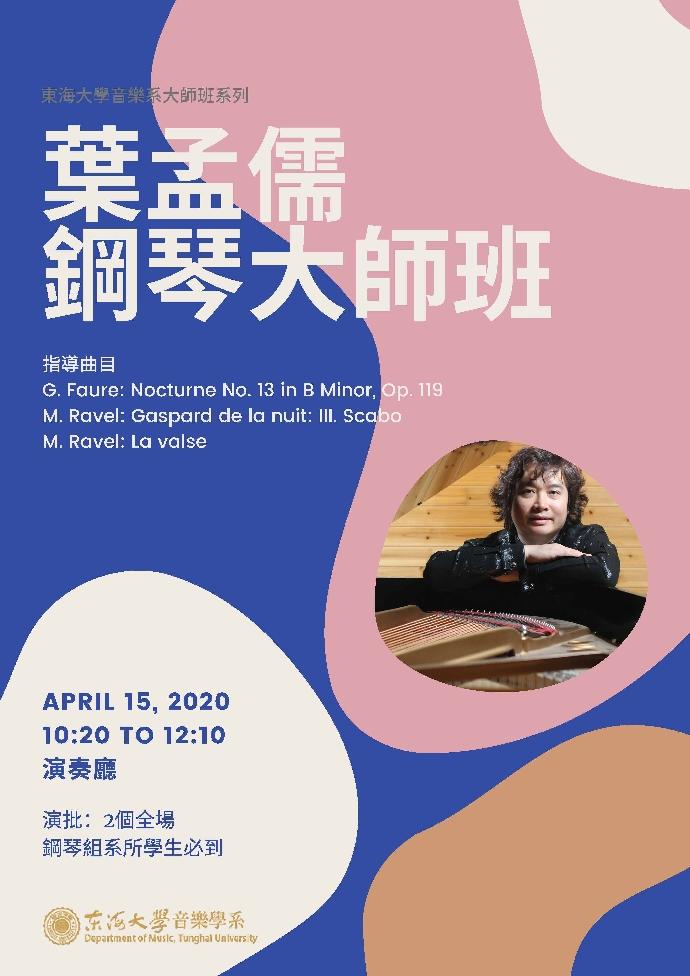 葉孟儒鋼琴大師班