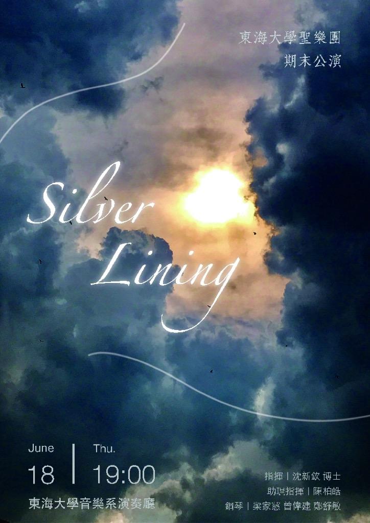 Silver Lining─東海大學聖樂團期末公演