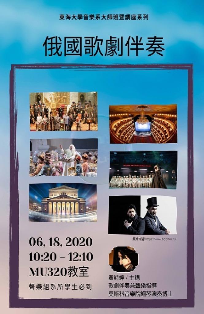 講座:俄國歌劇伴奏