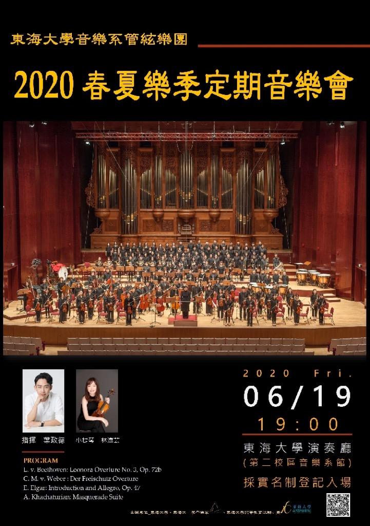 2020東海大學音樂系管弦樂團  春夏樂季定期音樂會