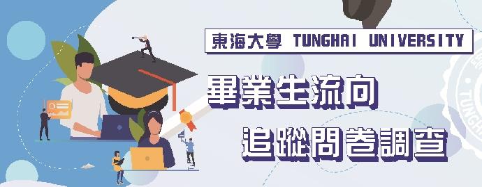 歡迎103、105及107學年度畢業之校友填答-2020畢業生流向調查